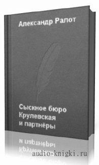 Александр Петренко. Сыскное бюро 'Крулевская и партнеры'