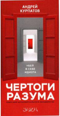 Андрей Курпатов. Чертоги разума. Убей в себе идиота!