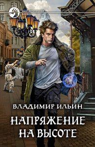 Владимир Ильин. Напряжение на высоте