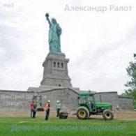 Александр Петренко. Дело о сельском монументе
