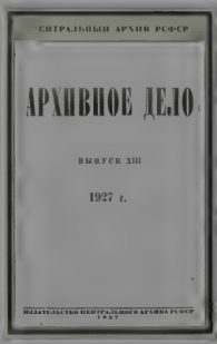 Александр Петренко. Архивное дело
