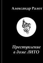 Александр Петренко. Преступление в доме ЛИТО