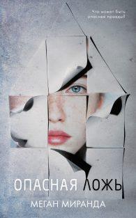 Меган Миранда. Опасная ложь