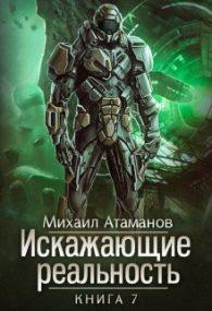 Михаил Атаманов. Искажающие реальность-7