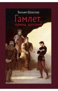Уильям Шекспир. Гамлет, принц датский