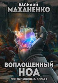 Василий Маханенко. Воплощенный ноа