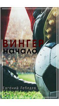 Евгений Лебедев. Вингер. Начало