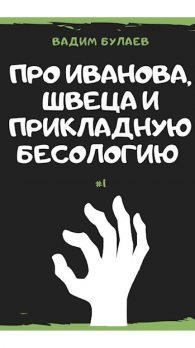 Вадим Булаев. Про Иванова, Швеца и прикладную бесологию #1