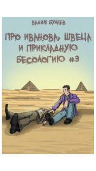 Вадим Булаев. Про Иванова, Швеца и прикладную бесологию #3