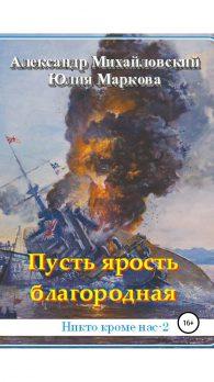 Юлия Маркова, Александр Михайловский. Пусть ярость благородная