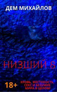 Дем Михайлов. Низший-8