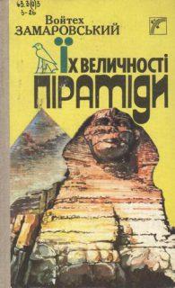 Войтех Замаровський. Їх величності піраміди