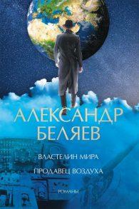 Александр Беляев. Властелин мира. Продавец воздуха
