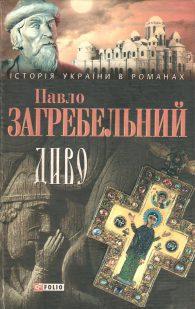 Павло Загребельний. Диво