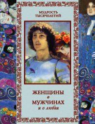 Без автора. Женщины о мужчинах и о любви