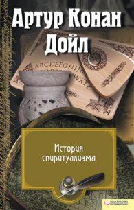 Артур Конан Дойл. История спиритуализма