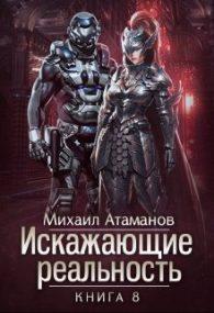 Михаил Атаманов. Искажающие реальность-8