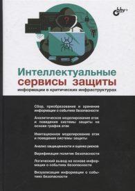 И. В. Котенко, И. Б. Саенко, А. А. Чечулин. Интеллектуальные сервисы защиты информации в критических инфраструктурах