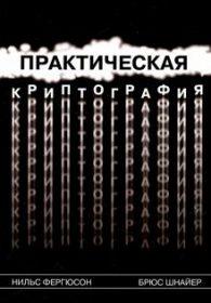 Нильс Фергюсон, Брюс Шнайер. Практическая криптография