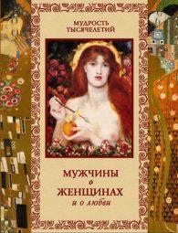 Без автора. Мужчины о женщинах и о любви