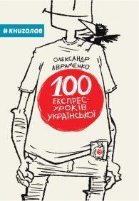 Олександр Авраменко. 100 ЕКСПРЕС-УРОКІВ УКРАЇНСЬКОЇ