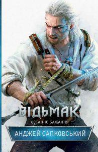 Анджей Сапковський. Останнє бажання