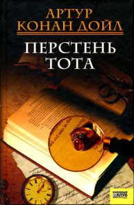 Артур Конан Дойл. Перстень Тота