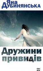 Яна Дубинянская. Дружини привидів. Комуна