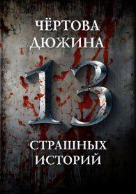 Сборник. Чертова дюжина. 13 страшных историй
