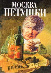 Венедикт Васильевич Ерофеев. «Москва — Петушки»