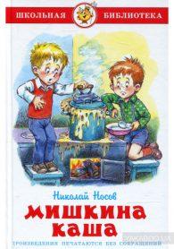 Николай Носов. Мишкина каша