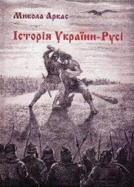 Микола Аркас. Історія України-Русі