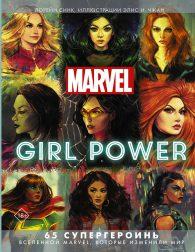 Лорейн Синк. Marvel. Girl Power. 65 супергероинь вселенной Марвел, которые изменили мир