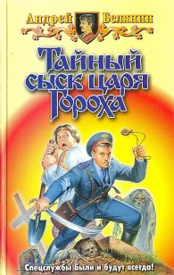 Андрей Олегович Белянин. Тайный сыск царя Гороха