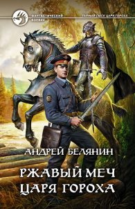Андрей Олегович Белянин. Ржавый меч царя Гороха