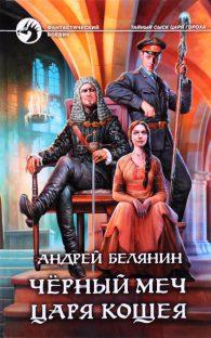 Андрей Олегович Белянин. Черный меч царя Кощея