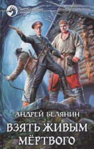 Андрей Олегович Белянин. Взять живым мертвого