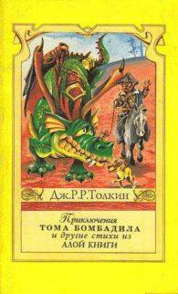 Джон Рональд Руэл Толкиен. Приключения Тома Бомбадила, и другие стихи из Алой Книги.