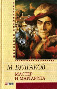 Михаил Булгаков. Мастер и Маргарита