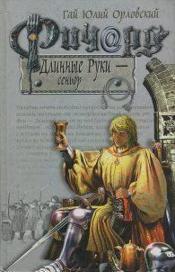 Юрий Александрович Никитин. Ричард Длинные Руки — сеньор