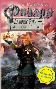Юрий Александрович Никитин. Ричард Длинные руки — герцог