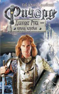 Юрий Александрович Никитин. Ричард Длинные руки — принц короны