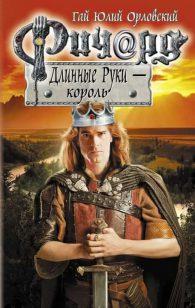 Юрий Александрович Никитин. Ричард Длинные руки — король