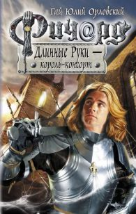 Юрий Александрович Никитин. Ричард Длинные руки — король-консорт