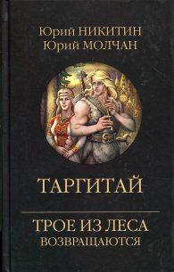 Юрий Александрович Никитин. Таргитай