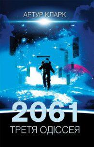 Артур Кларк. 2061: третя одіссея