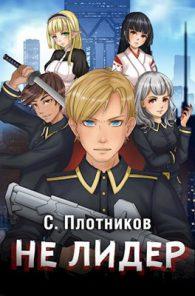 Сергей Плотников. Не лидер