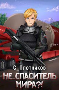 Сергей Плотников. Не... спаситель мира?!