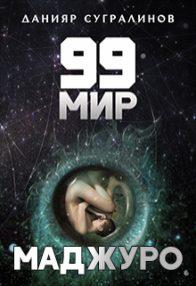 Данияр Сугралинов. 99 мир