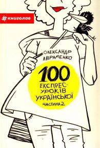Олександр Авраменко. 100 експрес-уроків української. Частина 2
